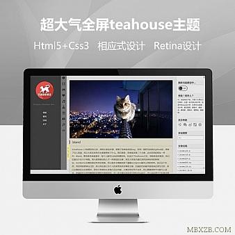 wordpress超大气全屏teahouse主题