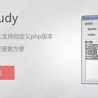 phpStudy2016(PHP运行环境一键安装包)下载