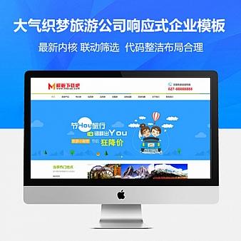 大气织梦旅游公司响应式企业网站源码响应式自适应手机站模板