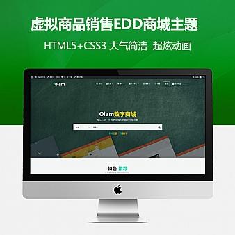 WordPress-Olam虚拟商品销售EDD商城主题(更新至V3.3.2)