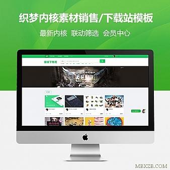 绿色简洁织梦素材/销售/下载站模版+会员中心+在线充值