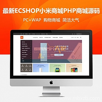 2018全新ecshop小米商城php商城源码 购物网站模板+手机wap微信端