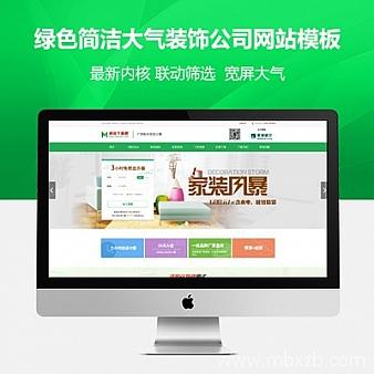 【预售】织梦二次开发绿色简洁大气装饰公司网站织梦模板(含测试数据)