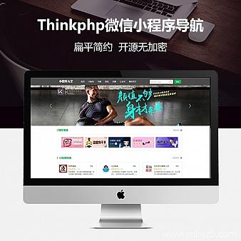 Thinkphp微信小程序导航公众号导航网站源码