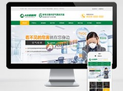 营销型甲醛检测工程空气质量检测网站源码 空气净化器产品设备织梦模板