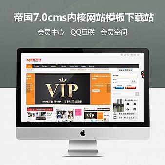 帝国7.0cms内核网站模板下载资源站
