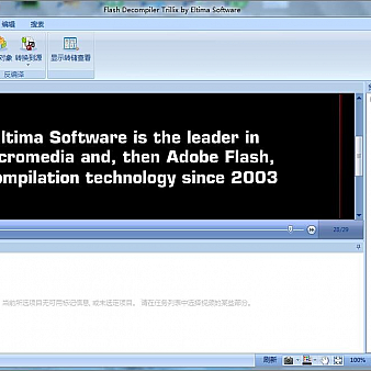 swf反编译软件(Action Script Viewer) 中文绿色破解版
