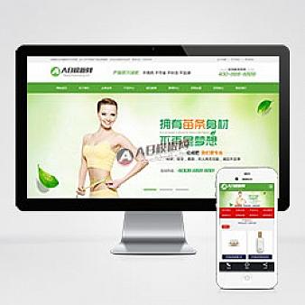 (带手机版数据同步)化妆品网站源码 化妆美容美白产品类网站织梦模板
