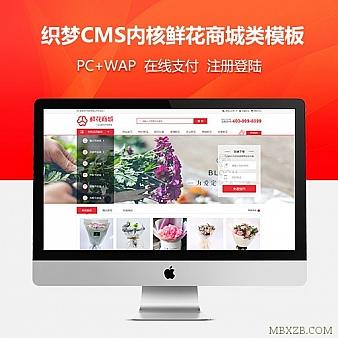 织梦鲜花商城类模板带WAP移动端+利于SEO优化(双版本)