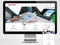 响应式网站网络设计公司织梦模板 HTML5网络公司建站工作室织梦源码