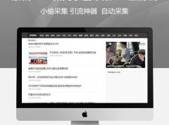 最新PHP新闻小偷采集VIP版源码集成六个广告位站群引流神器!