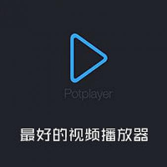 Potplayer 最好的视频播放器