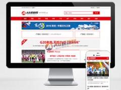 地方门户新闻文章资讯网源码 大型新闻资讯门户织梦网站模板下载