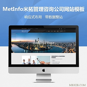 管理咨询公司网站模板|管理咨询企业网站模板