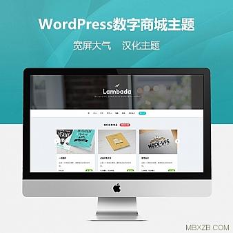 Lambadav1.0汉化主题|WordPress数字商城主题