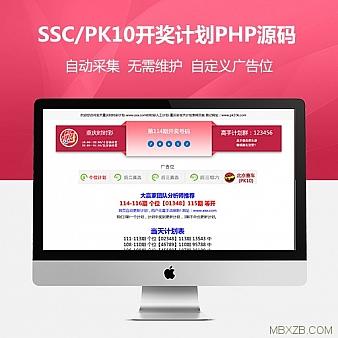 全天SSC计划网站源码_全自动开奖独立计划源码