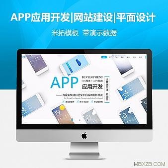 APP应用开发|网站建设|平面设计-APP应用开发|网站建设|平面设计
