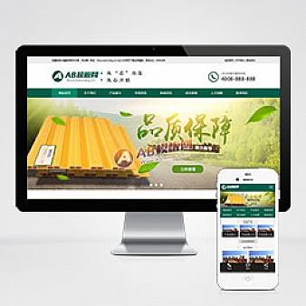 生态胶合板门业类织梦模板 木业门业网站源码下载