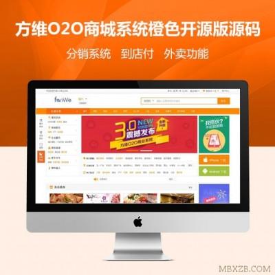 最新方维 5.0 .6678 O2O商城系统橙色开源版源码+ 包含分销系统到店付外卖功能等