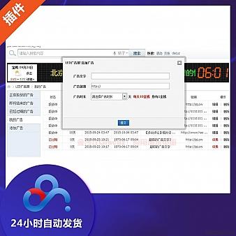[Discuz插件]LED广告屏 3.0+用户自助购买LED广告组件