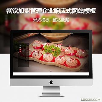 咪拓模板_餐饮加盟网站餐饮管理企业响应式网站模板