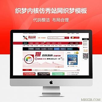 2017年织梦内核精仿秀站网源码下载站卖模板网站源码