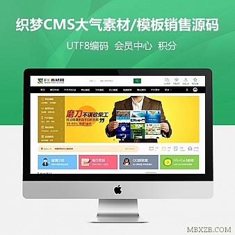 织梦CMS内核大气的素材/模板销售整站源码