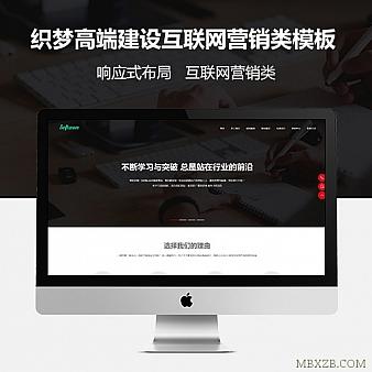 响应式高端网站建设互联网营销类织梦模板(自适应手机端)