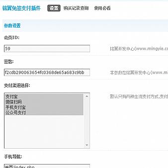 DZ3.2PC支付宝+PC微信扫码+手机支付宝+微信内支付免签约充值插件