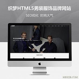 织梦HTML5男装服饰品牌网站响应式西服服装定制类模板