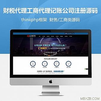 财税代理工商代理记账公司注册thinkphp企业源码网站源码