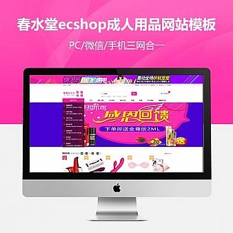 ECSHOP仿春水堂成人商城模板_支持电脑+手机+微信支付