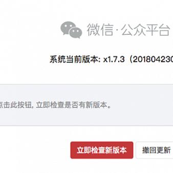 最新微擎1.7.3去授权版本