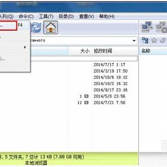 flashFxp使用图文教程及工具下载