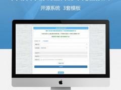 自动发卡源码全开源 自动发货对接免签约即时到帐接口+带3套模板