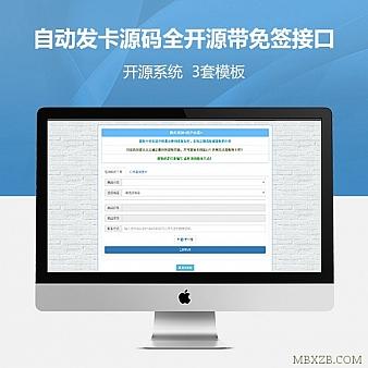 自动发卡源码全开源|自动发货对接免签约即时到帐接口+带3套模板