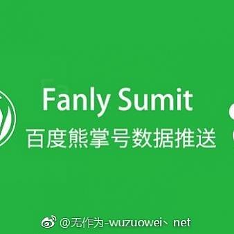 WordPress:Fanly Submit插件百度熊掌号/原创文章数据提交插件