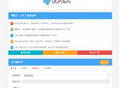 最新版彩虹代刷v4.6破解版源码去授权修复后门(胡扯)