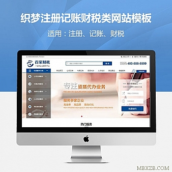 注册记账财税类织梦网站模板带手机端完整后台数据商业模板