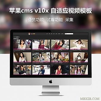 苹果cms v10x 自适应视频模板 试看功能 送美女视频采集
