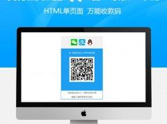 支付宝/微信/QQ三合一收款二维码源码分享