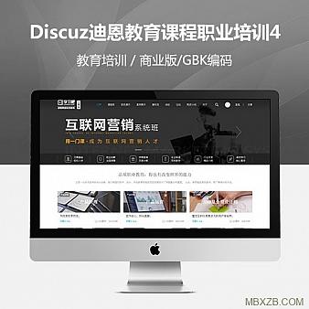 Discuz x3.2模板-迪恩教育课程职业培训4 商业版 GBK含安装说明