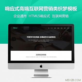响应式高端网站建设互联网营销类织梦模板(自适应手机端)+利于SEO优化