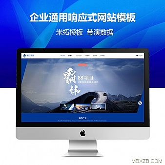 M e t I n f 0_企业通用响应式网站模板