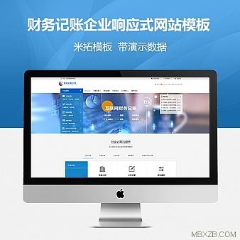 财务记账企业响应式网站 财务记账 会计-财务记账企业响应式网站