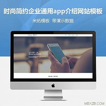 MetInf0_时尚简约企业通用app介绍网站模板