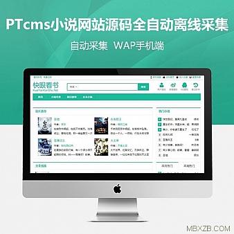 最新修复PTcms小说网站源码|全自动离线采集+独家赠送多条采集规则+WAP手机端