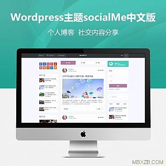 博客网站模板 社交网站模板 WordPress主题socialMe中文版(免费安装)