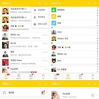 高仿微信app社交软件手机页面模板