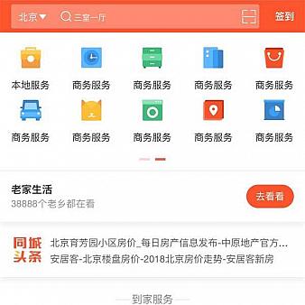 同城生活服务手机APP页面模板